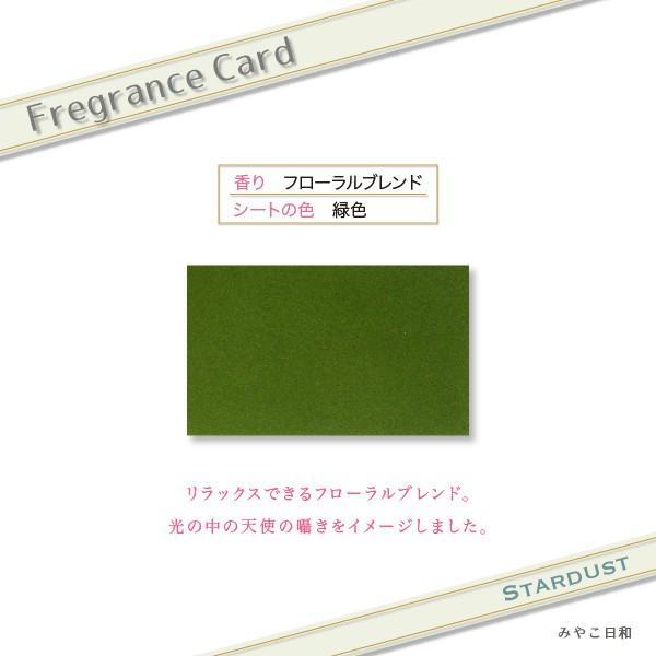 FregranceCard[フレグランスカード]|miyakobiyori|06