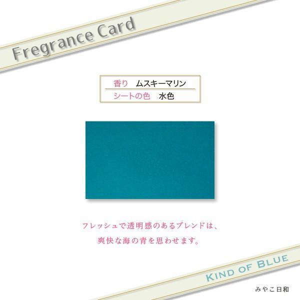 FregranceCard[フレグランスカード]|miyakobiyori|07