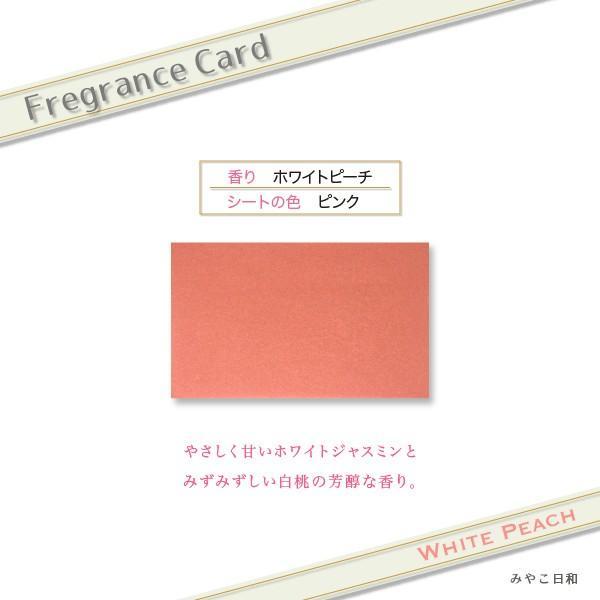 FregranceCard[フレグランスカード]|miyakobiyori|08