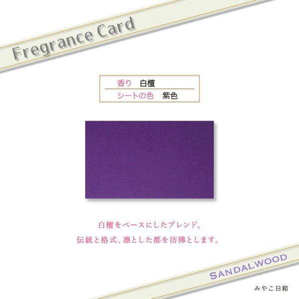 FregranceCard[フレグランスカード]|miyakobiyori|09