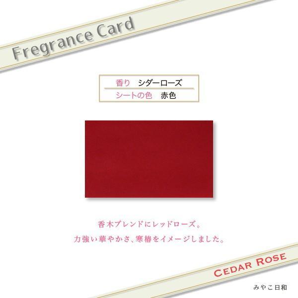 FregranceCard[フレグランスカード]|miyakobiyori|10