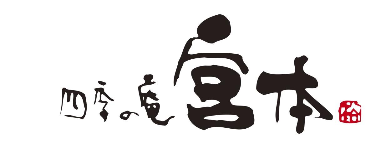 四季の庵 宮本 オンラインショップ ロゴ