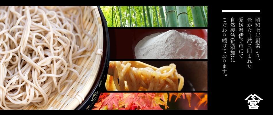 宮野そば製麺所は、昭和7年創業より豊かな自然に囲まれた愛媛県伊予市にて自然製法(無添加)にこだわり、そばを中心とした乾麺や粉製品を販売しております。