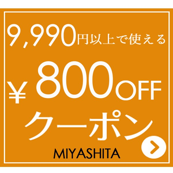 miyashitaミヤシタ店で使える800円引きクーポン
