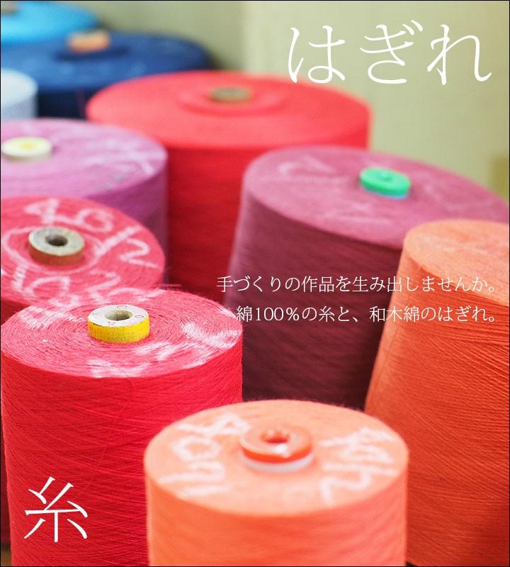 和木綿のはぎれ・糸