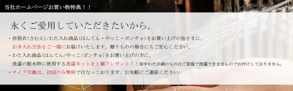 宮田織物ホームページお買いもの特典!!