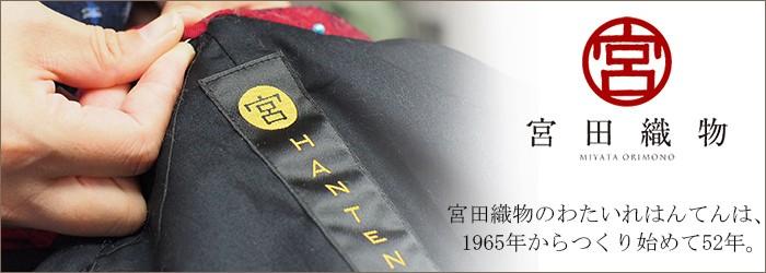 ひと針、ひと針。はんてんを作り続けて50年以上の老舗がつくる日本製のわた入れはんてん・どてら