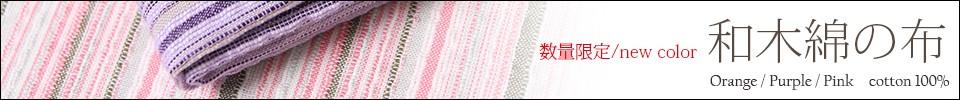 和木綿の一枚布