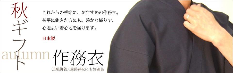 秋の贈りものギフト【日本製】