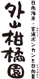 日南海岸・宮浦ポンカンと日向夏の外山柑橘園