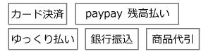 銀行振込 代金引換 カード決済