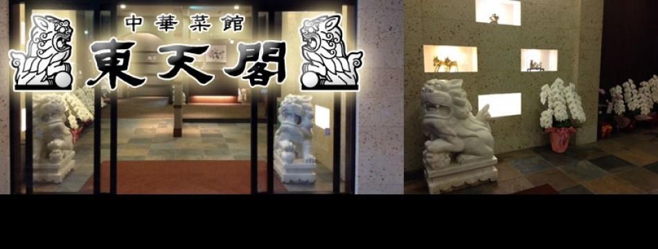 中華菜館 東天閣