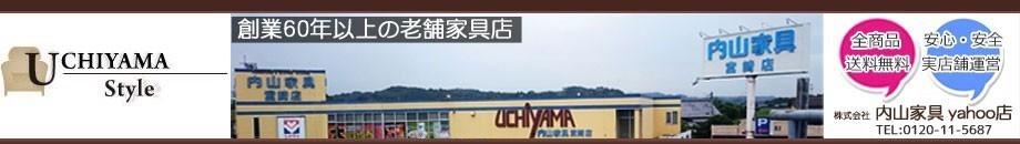 宮崎内山家具店