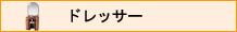 ドレッサー(半三面、ミラー、ス