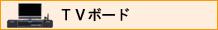 AVボード&テレビラック