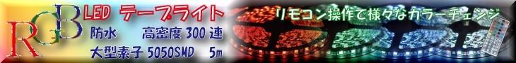 RGB LEDテープライト