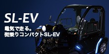 SL-EV 電気自動車