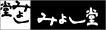 くるみゆべしのみよし堂ヤフー店 ロゴ