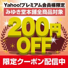 プレミアム会員限定200円OFFクーポン