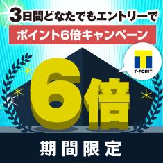 ポイント6倍キャンペーン(3日間)