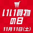 いい買い物の日