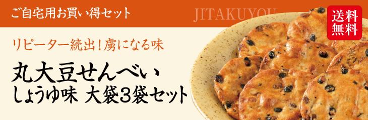 甘みとうまみにハマる!『丸大豆せんべいしょうゆ味 大袋3袋セット』