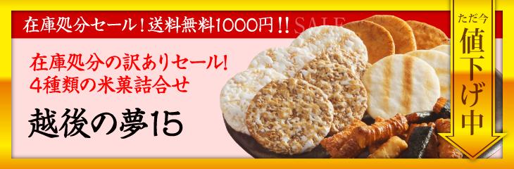 緊急開催の訳ありセール 送料無料の4種米菓詰め合わせ『越後の夢15』
