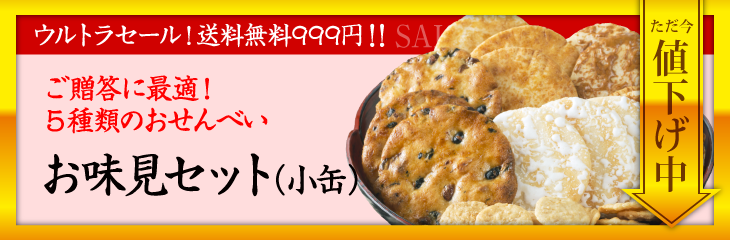 国産米100%使用5種類のおせんべい詰め合わせ『お味見セット(小缶)』
