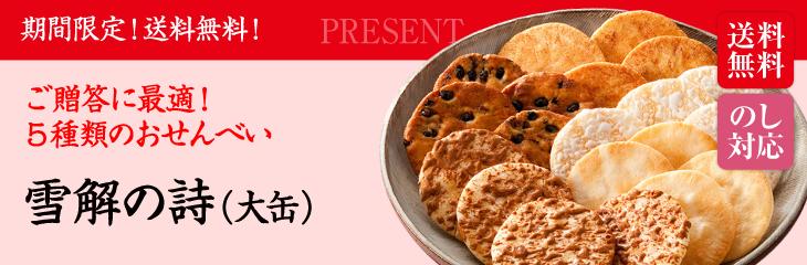 【送料無料】国産米100%使用!5種類のおせんべい詰め合わせ 雪解の詩(大缶)