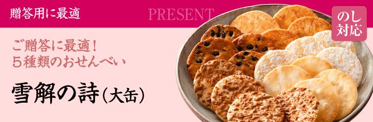 国産米100%使用!5種類のおせんべい詰め合わせ 雪解の詩(大缶)
