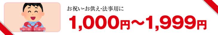 1,000円〜1,999円