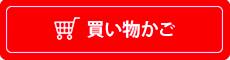 買い物かご|新潟せんべい・おかきの通販専門店 みゆき堂本舗 ヤフー店