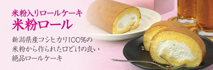 口どけの良い新潟県産米粉ロールケーキ『米粉ロールセット(ミルク&ル・レクチェ)』