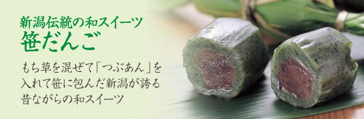 新潟名産『新潟の味笹だんご(30個入)』