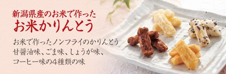 新潟県産のお米でつくった4種類の味が楽しめる『お米かりんとう』
