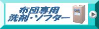 布団専用洗剤・ソフター