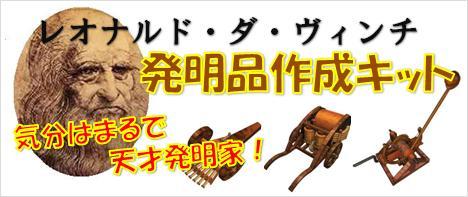 ダ・ヴィンチ発明品作成キットシリーズ
