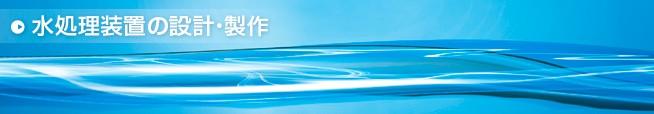 水処理装置の設計・製作