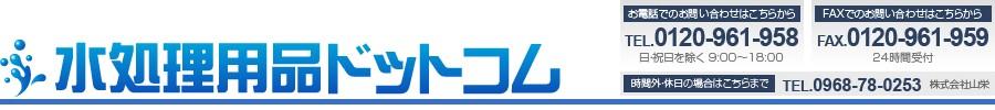 純水器・軟水器など、水処理用品の専門店、水処理ドットコム