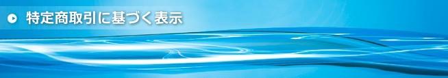 特定商取引に関する表示 水処理用品ドットコム