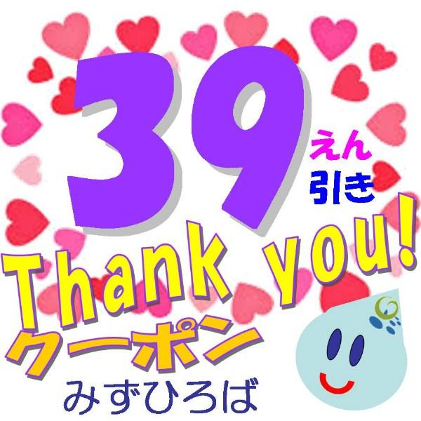 【-Thank 39 You!-】クーポン水広場 ※ショップ内全品ご利用頂けます!