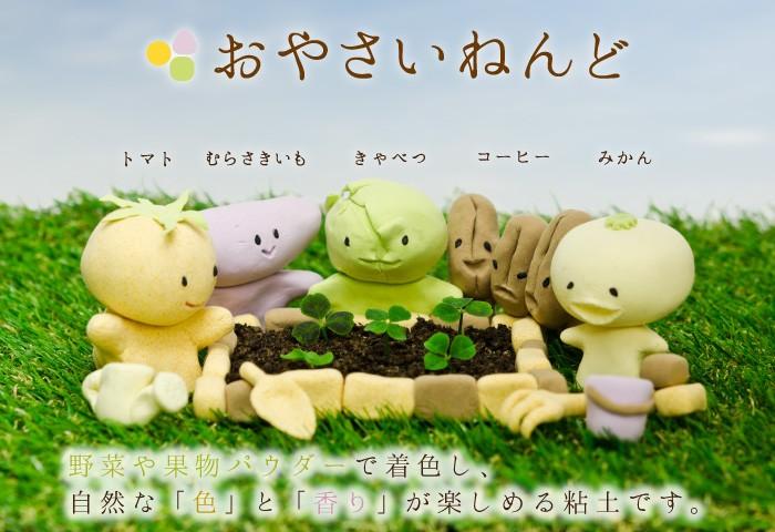おやさいねんど/おやさいクレヨンシリーズから新商品!