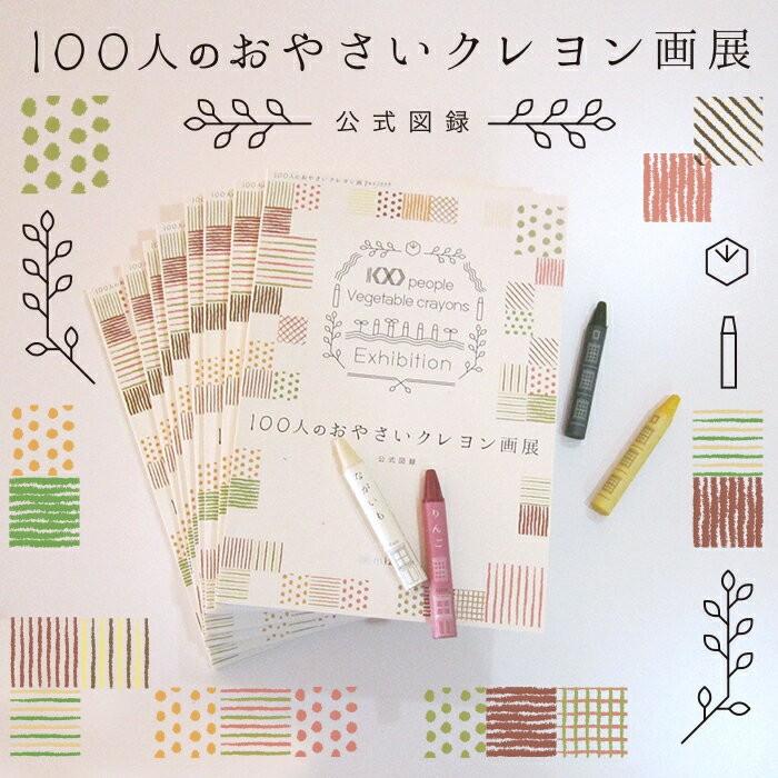 100人のおやさいクレヨン画展 公式図録