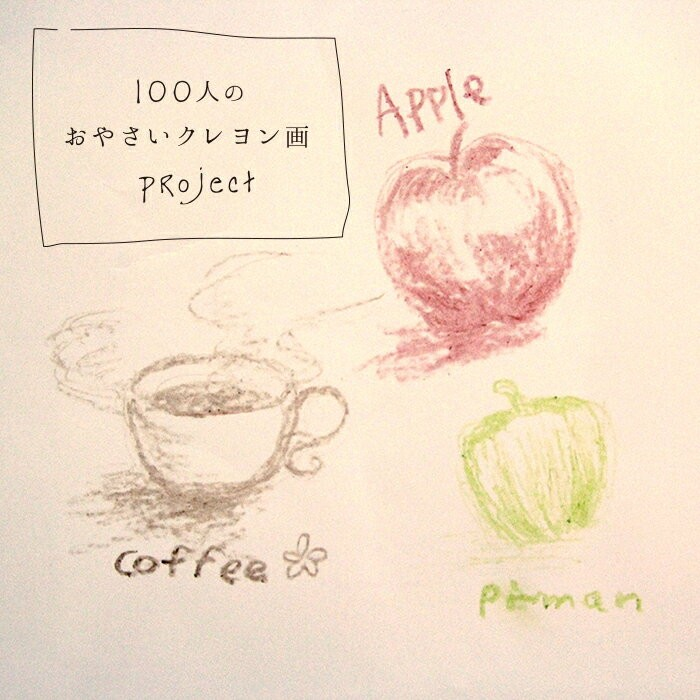 100人のおやさいクレヨン画project