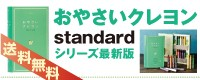 mizuiroおやさいクレヨンStandard