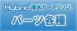 Hybrid浄水カートリッジ交換パーツ