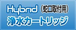 Hybrid浄水カートリッジ(蛇口取付用)