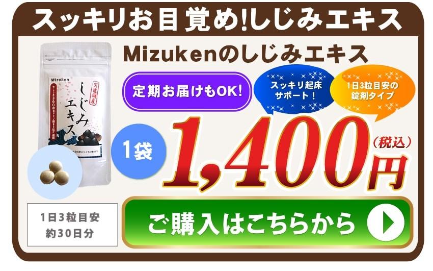 しじみエキス1400円