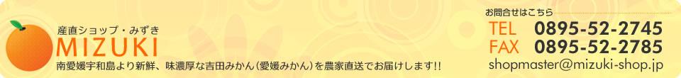 吉田みかんの産直ショップみずき