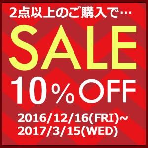 【水着ストア】期間延長!2点以上お買い上げで10%OFF